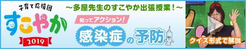 すこやか2019
